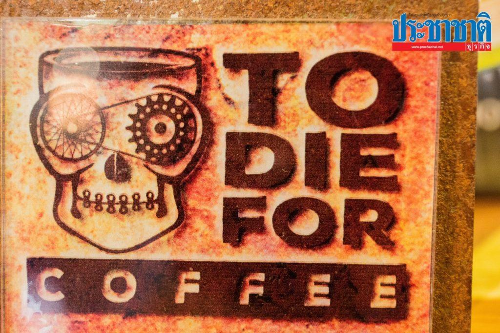 """ร้านกาแฟ """"To Die For Coffee"""""""