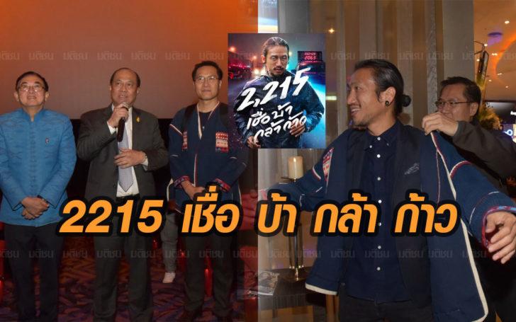 """3 รัฐมนตรี ร่วมชมภาพยนตร์รอบพิเศษ""""2215 เชื่อ บ้า กล้า ก้าว"""" """"วีระศักดิ์""""มอบเสื้อให้ตูน"""