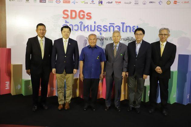 """ประมวลภาพงานสัมมนา """"SDGs ก้าวใหม่ธุรกิจไทย จากทุนหมู่บ้าน ถึงกระดานหุ้นโลก"""""""