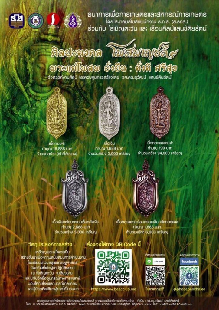ธ.ก.ส.ร่วมสร้างศิลปะมงคลเทิดคุณพระแม่โพสพ                                                    มิ่งขวัญแห่งภาคเกษตรกรรม สร้างขวัญกำลังใจแก่ชาวนา