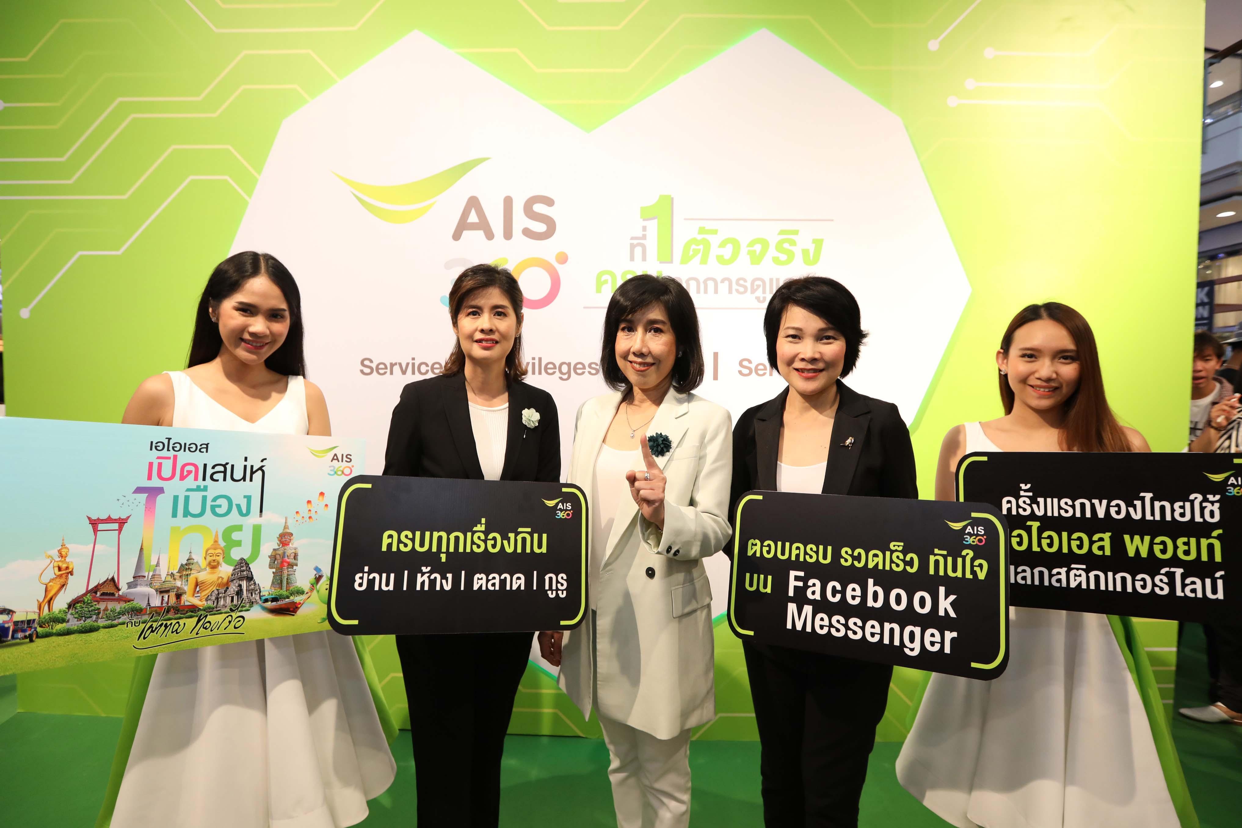 """AIS นำ AI เสริมทัพออนไลน์, โซเชียล ย้ำกลยุทธ์ """"AIS360๐ ที่ 1 ตัวจริง ครบทุกการดูแล"""""""