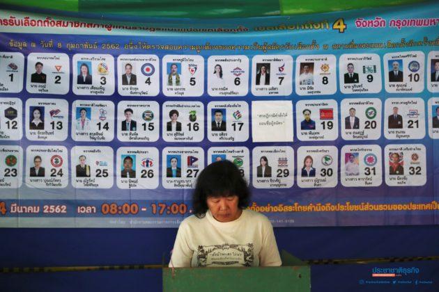 """ประมวลภาพชุด """"เลือกตั้งประเทศไทย 2562"""""""