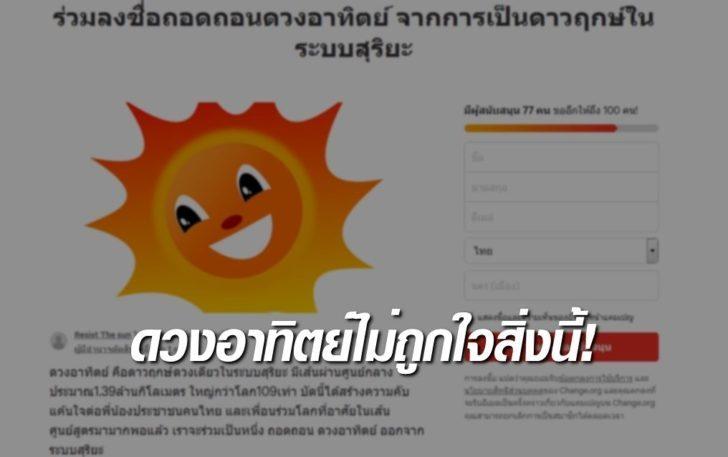 อย่างฮา! โซเชียลผุดแคมเปญ 'ถอดถอนดวงอาทิตย์' หลังสร้างความแค้นใจแก่เพื่อนร่วมโลกในเส้นศูนย์สูตร