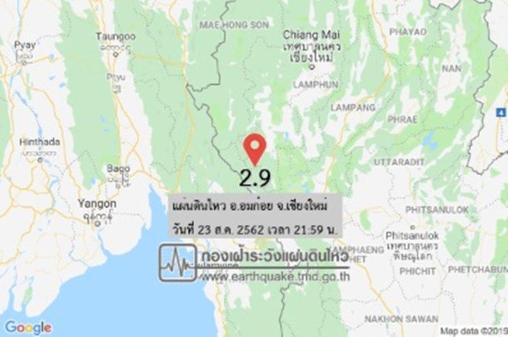 เกิดเหตุแผ่นดินไหว อ.อมก๋อย จ.เชียงใหม่ ขนาด 2.9 ลึก 4 กม.