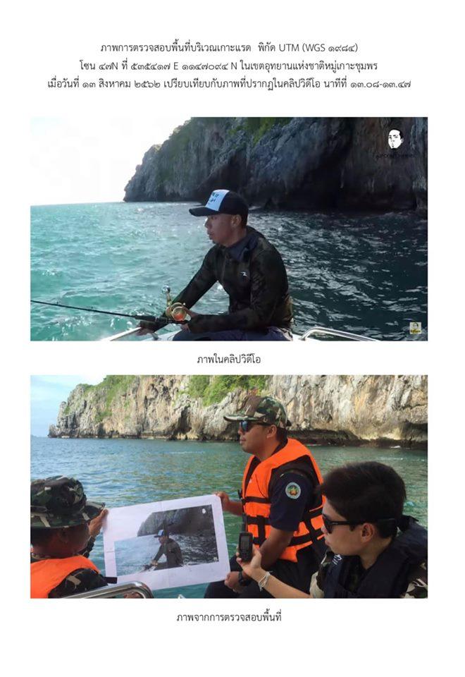 """งานเข้าอีกราย! แจ้งจับ """"ดีเจภูมิ"""" และพวก ทำคลิปยูทูบ ตกปลาในเขตอุทยานหมู่เกาะชุมพร"""