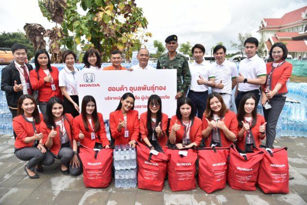 กองทุนฮอนด้าเคียงข้างไทย  และผู้แทนจำหน่าย ร่วมบรรเทาทุกข์พี่น้องชาวอุบลฯ ที่ประสบภัยน้ำท่วม