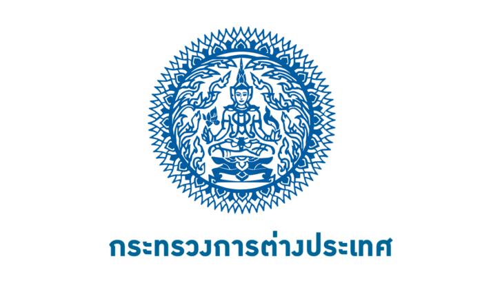 กต.ยืนยันแผ่นดินไหวสะเทือนหลายโครงการของไทยในสปป.ลาว แต่ยังไม่มีคนไทยเสียชีวิต
