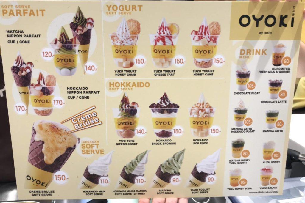 ร้านไอศกรีม OYOKI เมนู