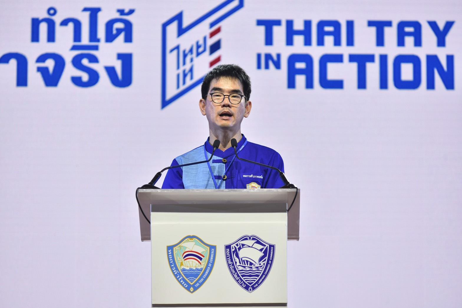 """หอการค้าไทยเปิดสัมมนาฯ """"THAITAY In ACTION: ไทยเท่ ทำได้ ทำจริง"""""""