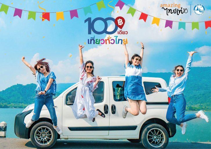 """เตรียมพร้อม! โครงการ """"100 เดียวเที่ยวทั่วไทย"""" รอบ 2 เปิดจอง 11-12 ธ.ค.นี้"""