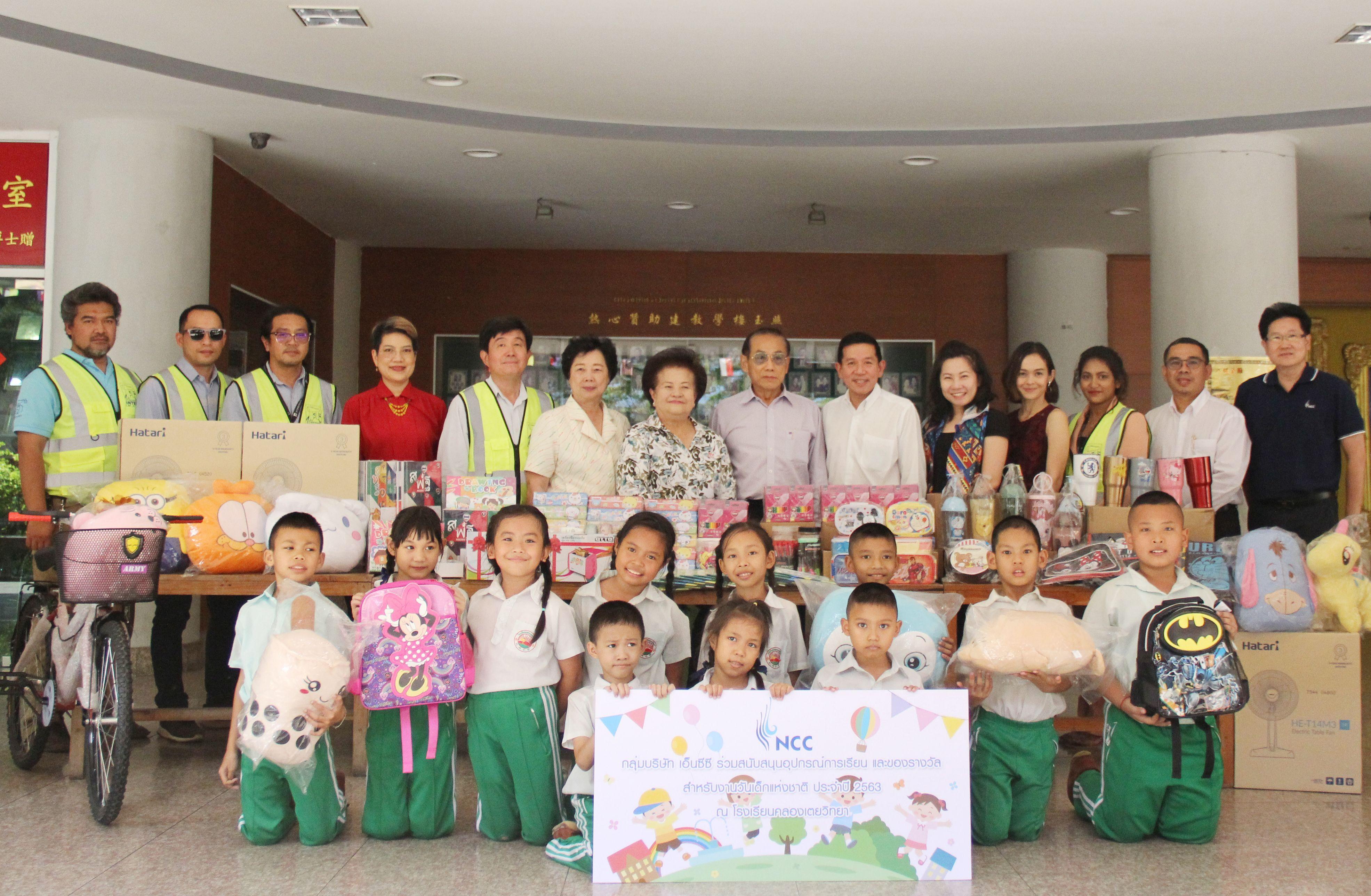 เอ็น.ซี.ซี.ฯ มอบของขวัญวันเด็กแก่นักเรียนโรงเรียนคลองเตยวิทยา