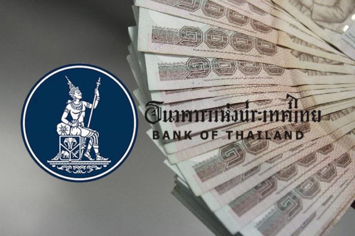 แบงก์ชาติ ธนาคารแห่งประเทศไทย