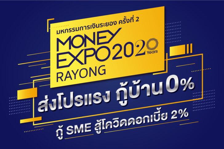 งาน Money Expo จังหวัดระยอง