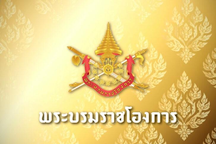 พระบรมราชโองการ-ราชกิจจาฯ
