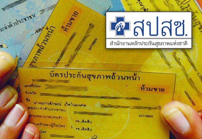 ภาพประกอบข่าวบัตรทอง