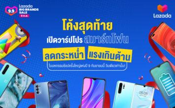 Lazada_9.9_smartphone