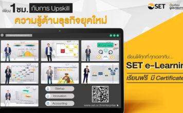SET e-Learning ห้องเรียนผู้ประกอบการ 2