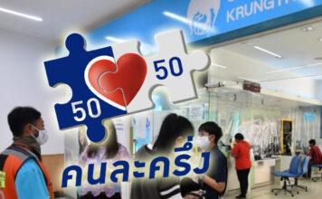 คนละครึ่ง-กรุงไทย1