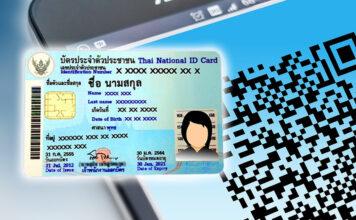 คิวอาร์โค้ด แทนบัตรประชาชน1