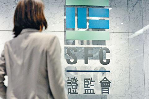 SFC Hong Kong