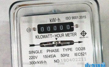 พลังงานเปิดเกณฑ์ลดค่าไฟสองเดือน