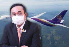 ประยุทธ์ การบินไทย