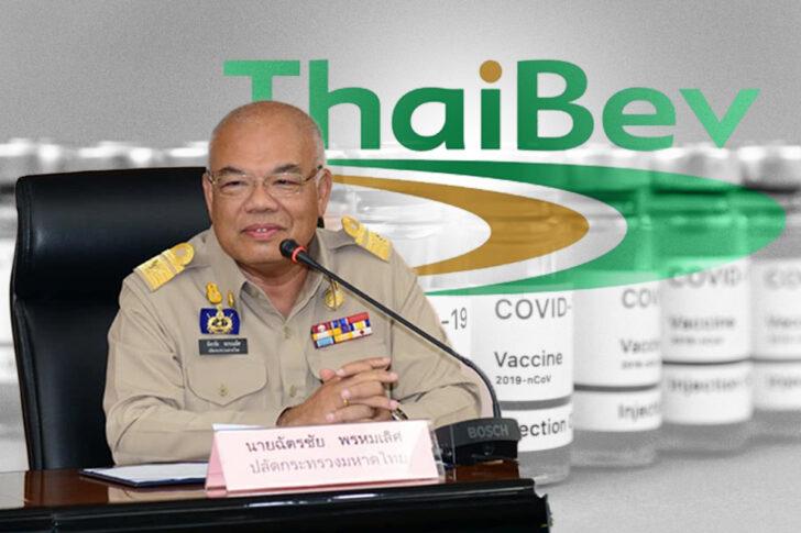 มหาดไทย สั่งยกเลิกหนังสือจัดสรรวัคซีนให้ไทยเบฟฯ แล้ว