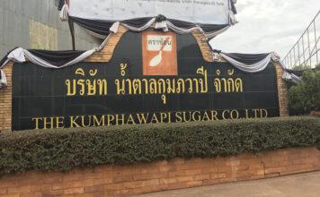 โรงงานน้ำตาลกุมภวาปี