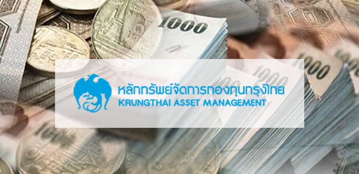 KTAM ประกาศจ่ายปันผลอีก 2 กองทุน รวมกว่า 34 ล้านบาท 7 ก.ย.นี้ – การเงิน