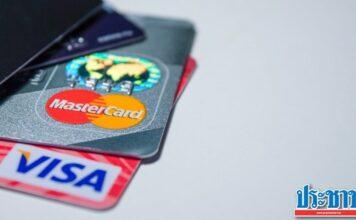 บัตรเครดิต วีซ่า