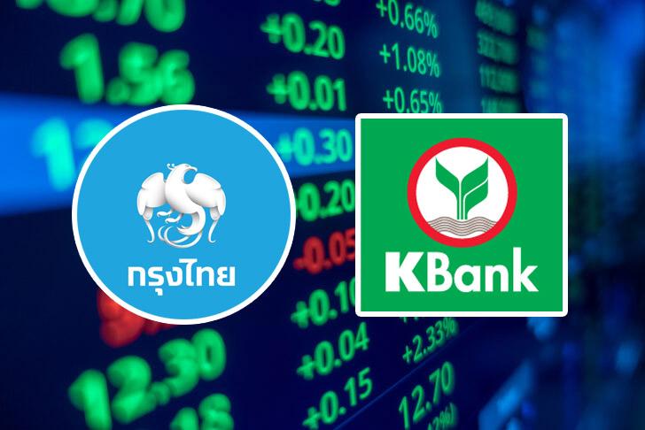 """""""KTB-KBANK"""" นำร่องขายหุ้นกู้ออนไลน์ """"CPFTH"""" ดอกเบี้ยสูง 3.7% – การเงิน"""