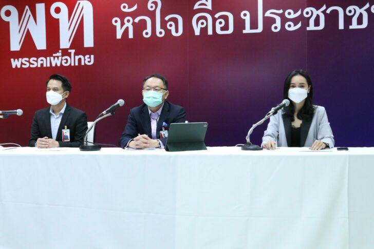 เตรียมขับ ส.ส.พ้นเพื่อไทย ฝ่าฝืนมติพรรค โหวตสวนไม่ไว้วางใจ