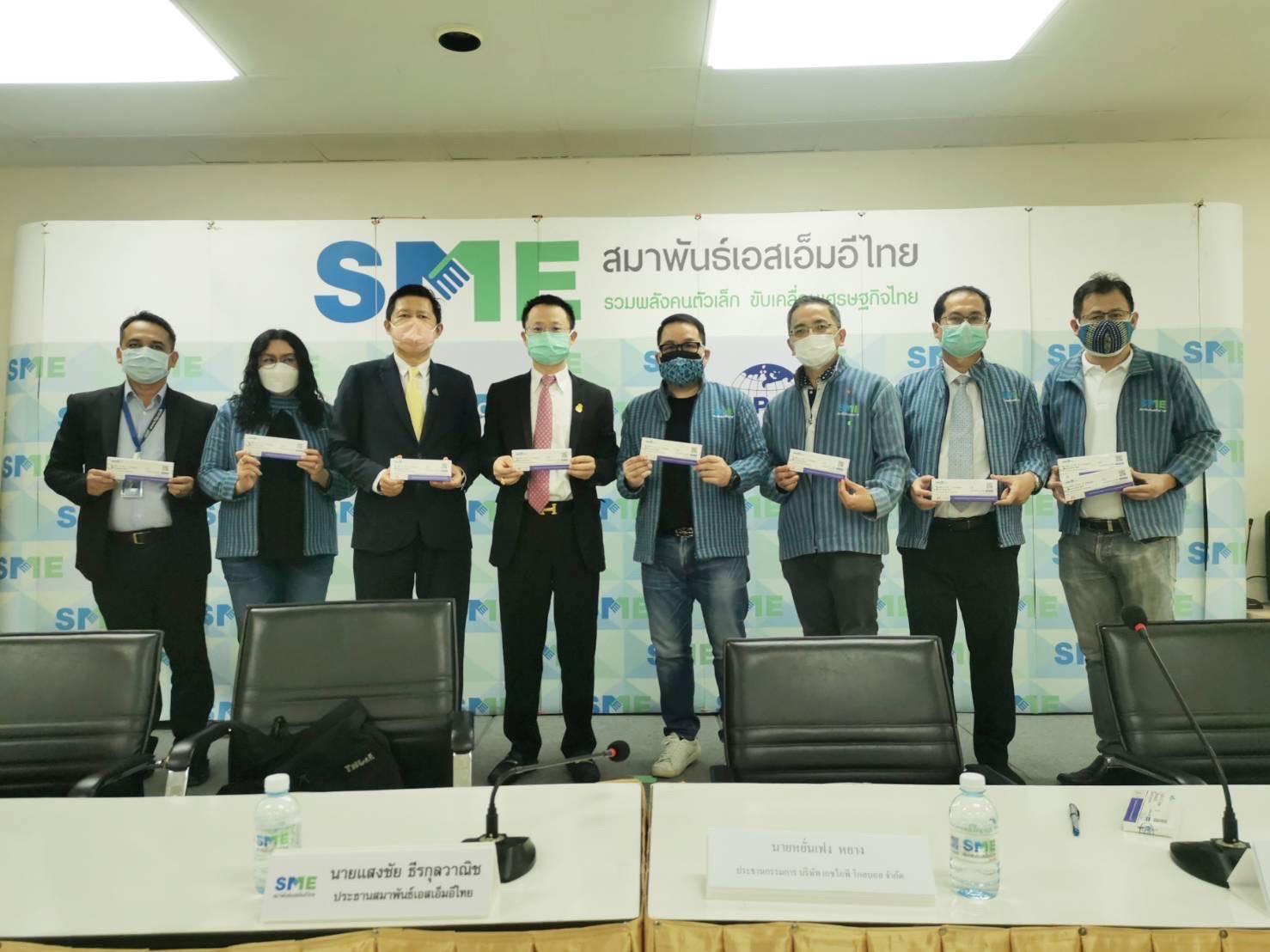 สมาพันธ์ SME-เอชไอพี จัดหาชุดตรวจ ATK ประคองรายได้สมาชิก – เศรษฐกิจ