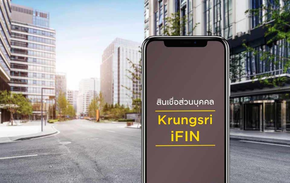 """กรุงศรี ปรับโฉม """"Krungsri iFIN"""" สู้ศึกสินเชื่อออนไลน์ รู้ผลภายใน 1 วัน – การเงิน"""