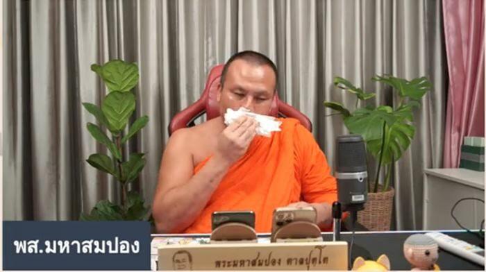 พส.มหาสมปอง เผยถูกจ้องจับสึก น้ำตาคลอ ชาวเน็ตแห่ #saveพระมหาสมปอง