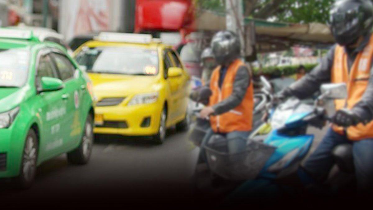 แท็กซี่ วินมอไซค์ จองคิวรับเงิน 5,000-10,000 บาท อย่างไร ? – สังคม